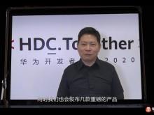 余承东预告华为绝密信息:鸿蒙2.0!华为PC操作系统即将亮相