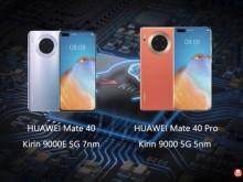 华为Mate40系列或在十月发布:标准版配麒麟9000E芯片
