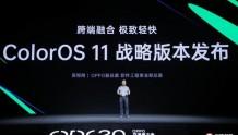 创造无边界!ColorOS 11 正式发布,流畅安全个性化