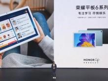 荣耀平板6/X6发布:千元售价!搭载中芯国际代工的麒麟710A处理器