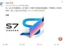 vivo S7主视觉海报官宣:轻薄自拍旗舰,发布会定档于8月3日