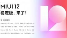 13款机型迎来MIUI12稳定版升级推送 全面媲美iOS