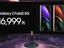 三星Z Fold2 5G国行16999元起:设计和科技的融合
