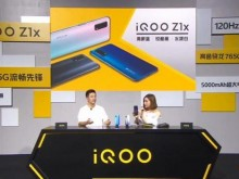 iQOO Z1x发布:售价1598元起!配备120Hz竞速屏的5G入门佳选