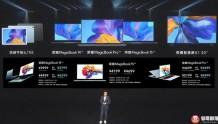 荣耀MagicBook系列2020锐龙版发布:搭载7nm制程AMD锐龙4000系列