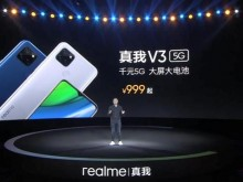 首款百元价5G手机发布:搭载天玑720处理器,999元起售价
