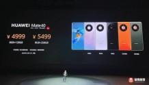 华为Mate40国行发布:比iPhone12mini便宜一千元