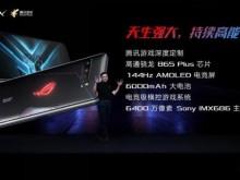 ROG游戏手机3发布:起售价3999元!采用骁龙865与Plus双芯配置