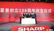 夏普创立108周年:2020年将继续推行三大事业变革战略