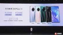 华为畅享20 Plus发布:天玑720芯片+升降式全面屏设计
