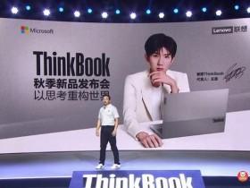 ThinkBook发布新青年创造本系列,锐龙版售价4299元