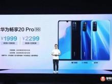 华为畅享20 Pro发布:搭载天玑800处理器,与联发科合作共赢
