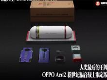 解密OPPO Ace2 EVA限定版:碇真嗣初号机,三次暴走表演吃播使徒