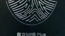 金立M6S Plus邀请函曝光:指纹按键融入新安全加密芯片?