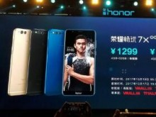 荣耀畅玩7X发布:全面屏+双摄只要1299元,重新定义千元机旗舰
