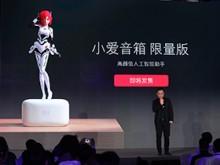 """两款新品发布 小米""""小爱同学""""虚拟形象正式亮相 用数据证明AI已经到来!"""