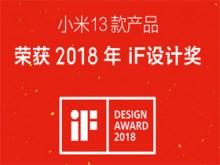 小米MIX 2领衔 小米13款产品荣获2018 iF设计奖