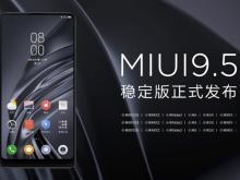 MIUI9.5稳定版助力小米MIX2S新机 25款机型可升级