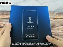 熊小白玩数码:vivo X21开箱试玩评测,用屏幕指纹去触控未来?
