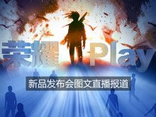 突破 让快更快!荣耀Play新品发布会图文直播报道——2018年6月6日下午14点30分