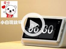 熊小白玩数码:一分钟教你制作做简陋版的闹钟式无线充电座!