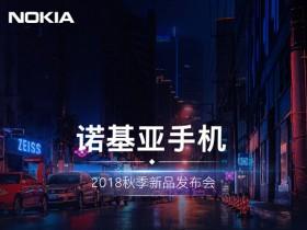 【图文/视频直播】诺基亚X7新品发布会直播报道——2018年10月16日
