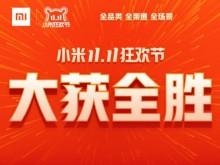小米双11大获全胜!天猫旗舰店6连冠,破52.5亿狂揽128项第一