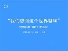 【图文/视频直播】快如科技2019发布会/子弹短信/聊天宝——2019年1月15日