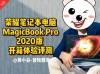 熊小白玩数码:荣耀MagicBook Pro 2020版 开箱体验评测