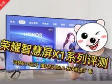 熊小白玩数码:荣耀智慧屏X1系列评测,大屏无广告只是开胃小菜?