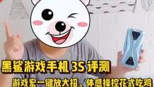 熊小白玩数码:黑鲨3S开箱评测,新增体感吃鸡,完善多维游戏操控