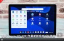 谷歌ChromeOS 2021年最新版系统试玩体验!联想ChromeBook Duet试玩体验!