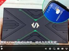 黑鲨4 Pro开箱试玩体验,磁动力升降肩键+双区屏幕压感5.0,吃鸡真的奥力给!