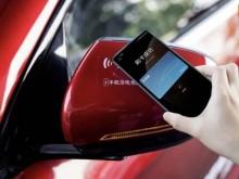 开启智能生活 比亚迪DiLink与小米携手打造手机NFC车钥匙