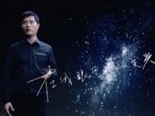 以随身科技加持 OPPO繁星之夜大秀让世界看到凡星闪耀