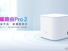 荣耀路由Pro 2搭载首款自研凌霄双芯片重磅发布,售价349元