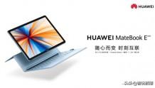 全新HUAWEI MateBook E正式发布:灵动轻办公,全时不掉线