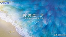 vivo X27系列发布时间官宣:春季大秀 3月19日在三亚上演!