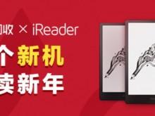 爱回收携手掌阅iReader 开启以旧换新合作
