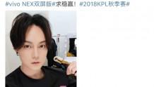 携手vivo NEX双屏版亮相KPL总决赛 尹恒粉丝大呼福利过瘾