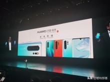 HUAWEI P30系列国内发布 超感光徕卡四摄改写摄影规则
