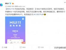 MIUI 11开发版内测招募开启 抢先尝鲜最新功能