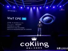 云米VIoT 5G CPE全球首发,5G万物互联时代即将到来!