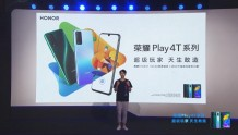 超级玩家天生敢造,荣耀Play4T系列正式发布,售价1199元起!