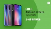 小米9真旗舰!国内首款尝鲜Android Q机型诞生