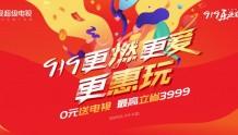 乐视电视逆生长 919乐迷节开启智能电视新阶段