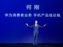 """华为畅享10 Plus西安发布 升降摄像头""""旗舰""""配色千元市场迎新潮"""