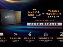 联发科技发布Helio G90系列手机芯片,小米集团旗下Redmi品牌全球首发