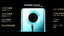 徕卡电影四摄 华为Mate30系列国内发布 售价3999元起