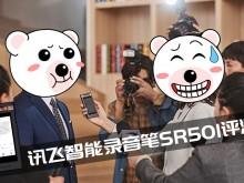 熊小白玩数码:讯飞智能录音笔SR501评测,录音转文字实时可见!